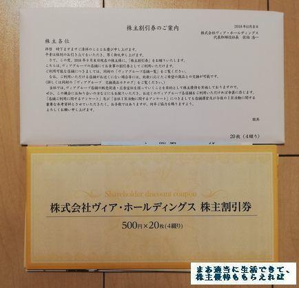 via-hd_yuutai-annai-01_201809.jpg