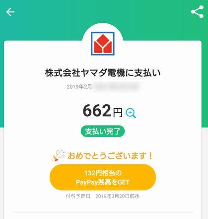 yamada-denki_bourbon-04_1902_201809.jpg