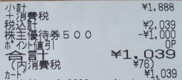 ヤマダ電機 日用品 のど飴等03 1909 201903