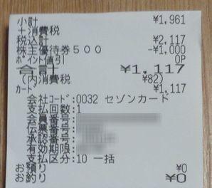 ヤマダ電機 優待券利用02 1811 201803