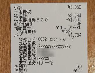 ヤマダ電機 優待券利用03 1901 201809