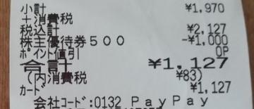 ヤマダ電機 優待券利用 1908 バスマジックリン03 201903