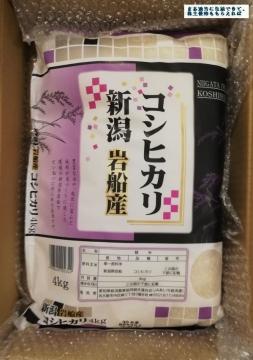 ヤマナカ 新潟岩船産コシヒカリ4kg 01 201903