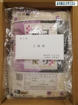 ヤマナカ 新潟岩船産コシヒカリ4kg 03 201903