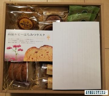 ヤマウラ 大人の洋菓子セット03 201903