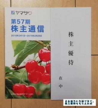 ヤマザワ ギフトカード1000円相当01 201902