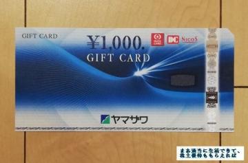 ヤマザワ ギフトカード1000円相当02 201902