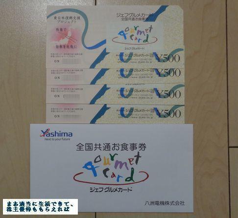 yashima-denki_jfcard-2000_201809.jpg