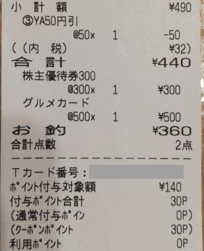 吉野家HD 牛キムチクッパ04 1908 201902