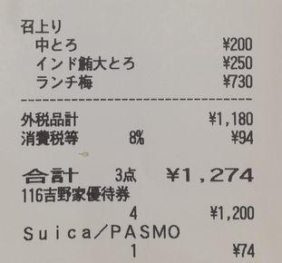 吉野家HD すし三崎丸 ランチ梅05 1906 201902