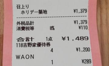 吉野家HD すし三崎丸 築地セット06 1812 201809