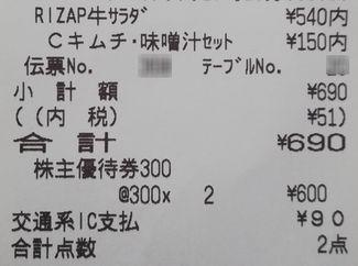 吉野家HD ライザップ牛サラダ04 1960 201902