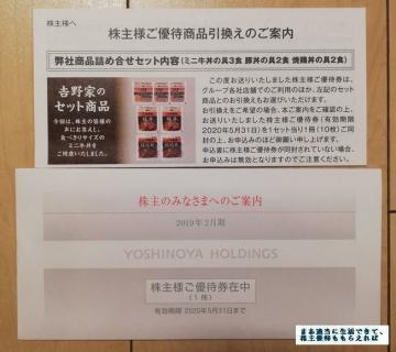 吉野家HD 優待券3000円相当 201902