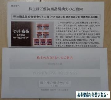 吉野家HD 優待券3000円相当 201808
