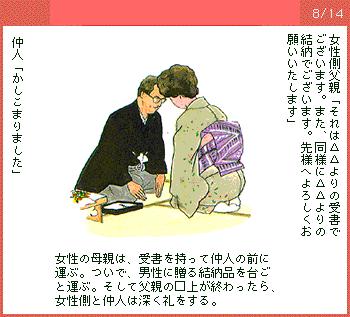 s_yuinou8_14