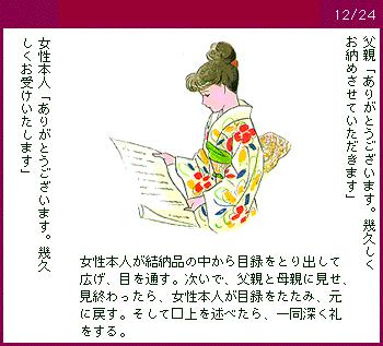yuinou12_24