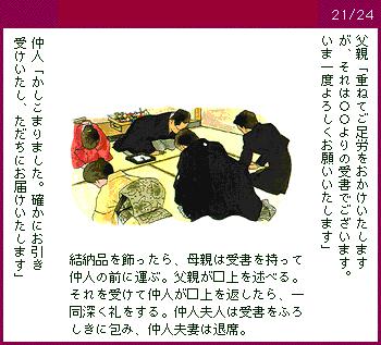yuinou21_24