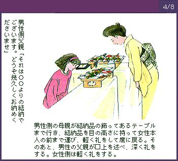 o_yuinou4_8
