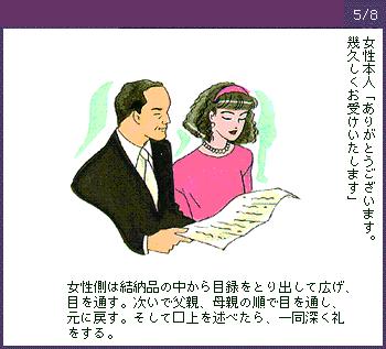 o_yuinou5_8