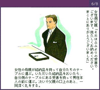 o_yuinou6_8