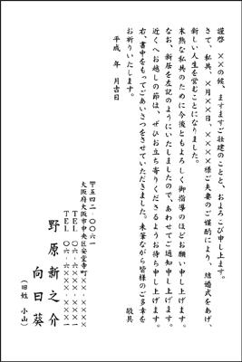 kekkon_aisatujyo