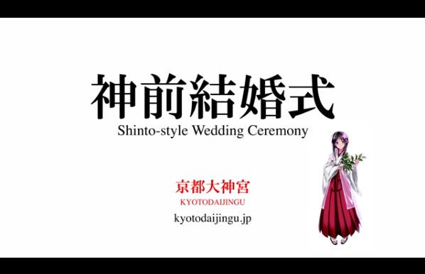 結婚式の冠婚葬祭マナー(動画)~神前結婚式