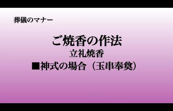 お葬式の冠婚葬祭マナー(動画)~「神式の場合(玉串奉奠)」~