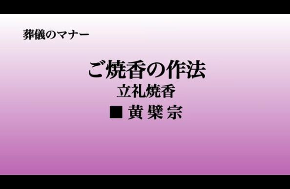 お葬式の冠婚葬祭マナー(動画)~「お焼香の仕方(黄檗宗)」~