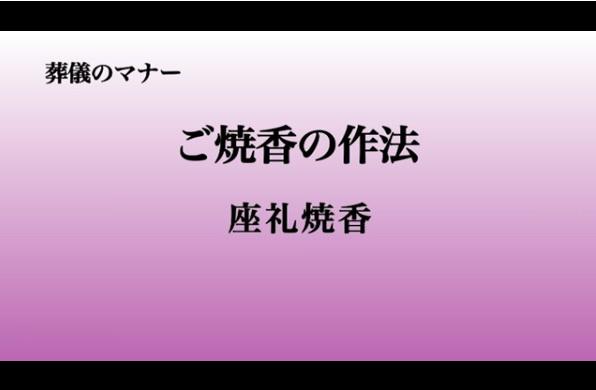 お葬式の冠婚葬祭マナー(動画)~「お焼香の仕方(座礼焼香)」~