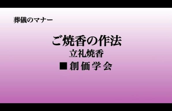 お葬式の冠婚葬祭マナー(動画)~「お焼香の仕方(創価学会)」~