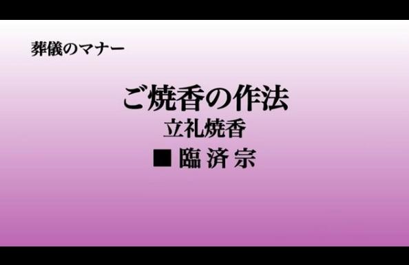 お葬式の冠婚葬祭マナー(動画)~「お焼香の仕方(臨済宗)」~
