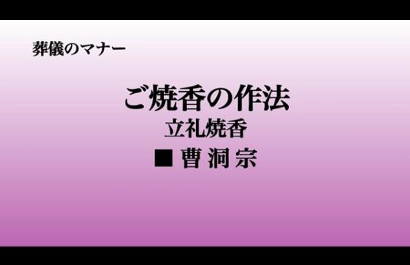 お葬式の冠婚葬祭マナー(動画)~「お焼香の仕方(曹洞宗)」~