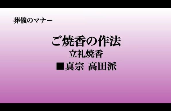 お葬式の冠婚葬祭マナー(動画)~「お焼香の仕方(真宗 高田派)」~