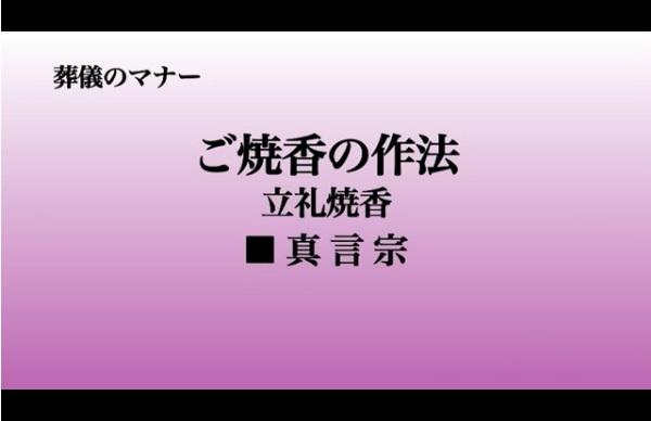 お葬式の冠婚葬祭マナー(動画)~「お焼香の仕方(真言宗)」~