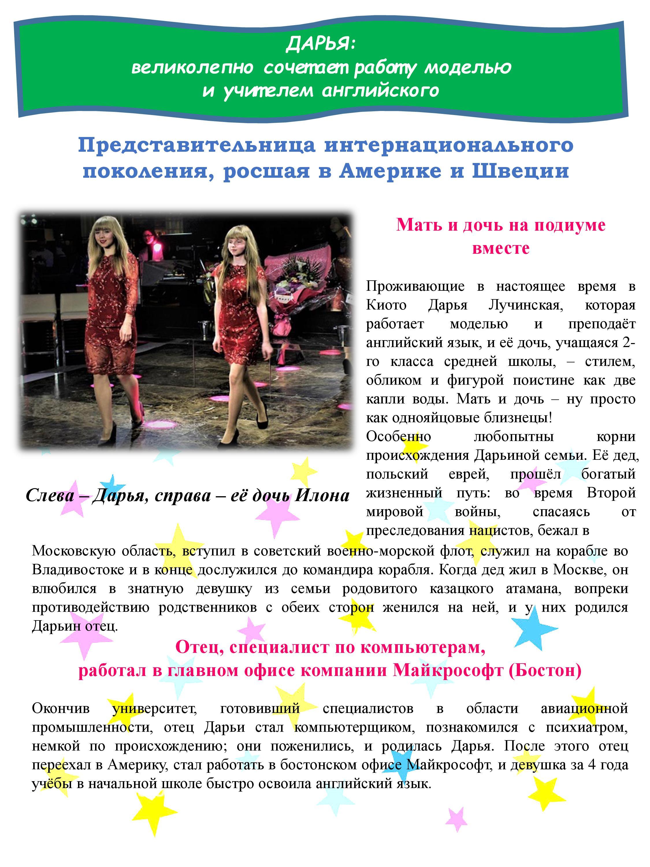 モデル、英語教師として華麗に活躍するダリアさん ロシア語版 rev Tat