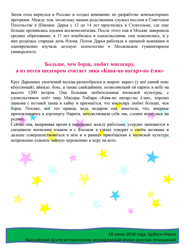 モデル、英語教師として華麗に活躍するダリアさん ロシア語版 rev Tat 2
