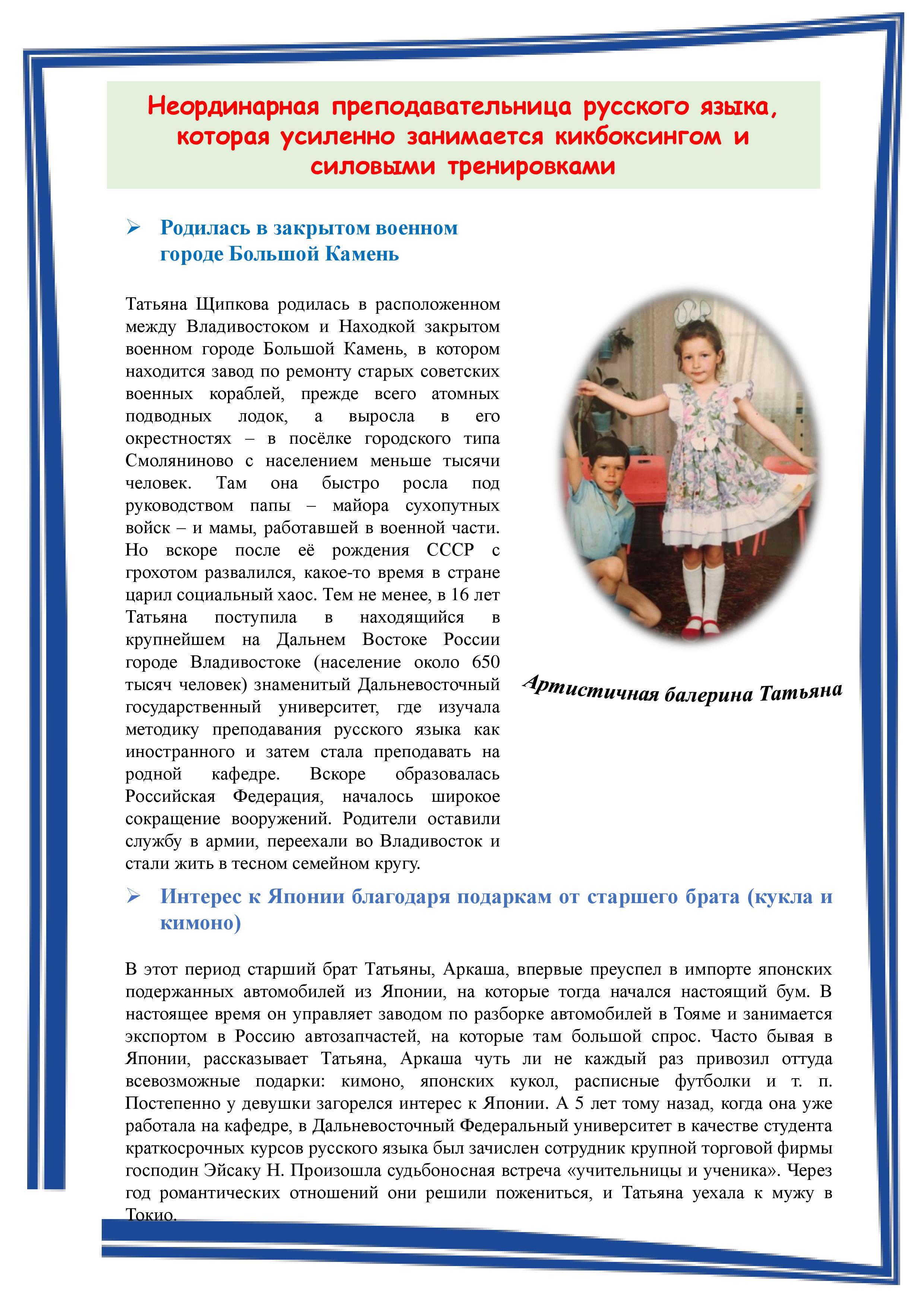 キックボクシング、筋肉トレーニングに励む異色のロシア語講師・タチアーナさん (ロシア語版)rev Tat