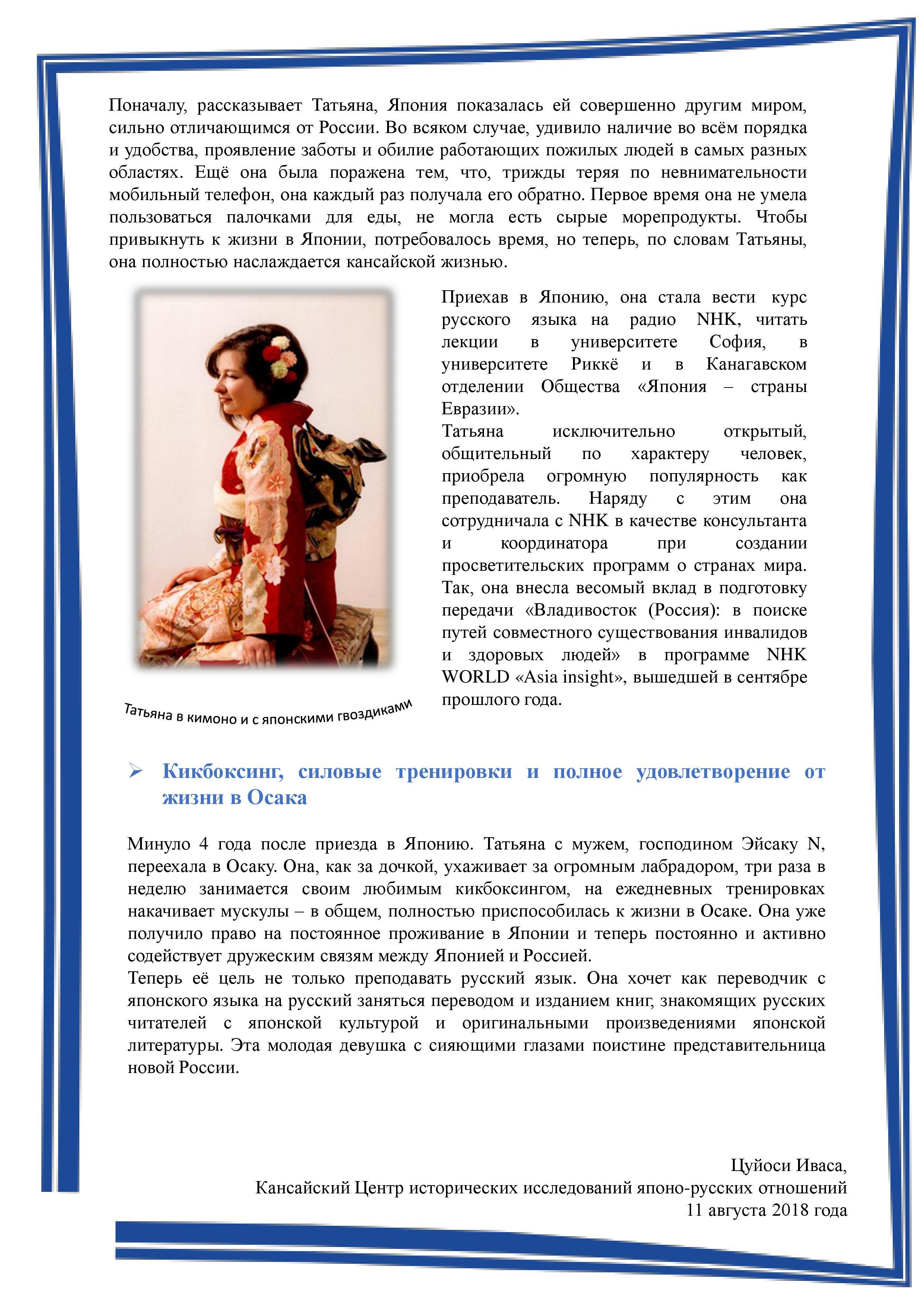 キックボクシング、筋肉トレーニングに励む異色のロシア語講師・タチアーナさん (ロシア語版)rev Tat 2