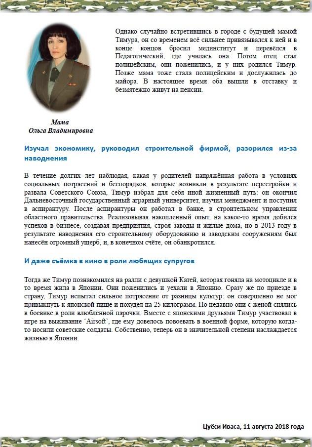 2 ラリーやサバイバルゲームを楽しむティムールさん ロシア語版