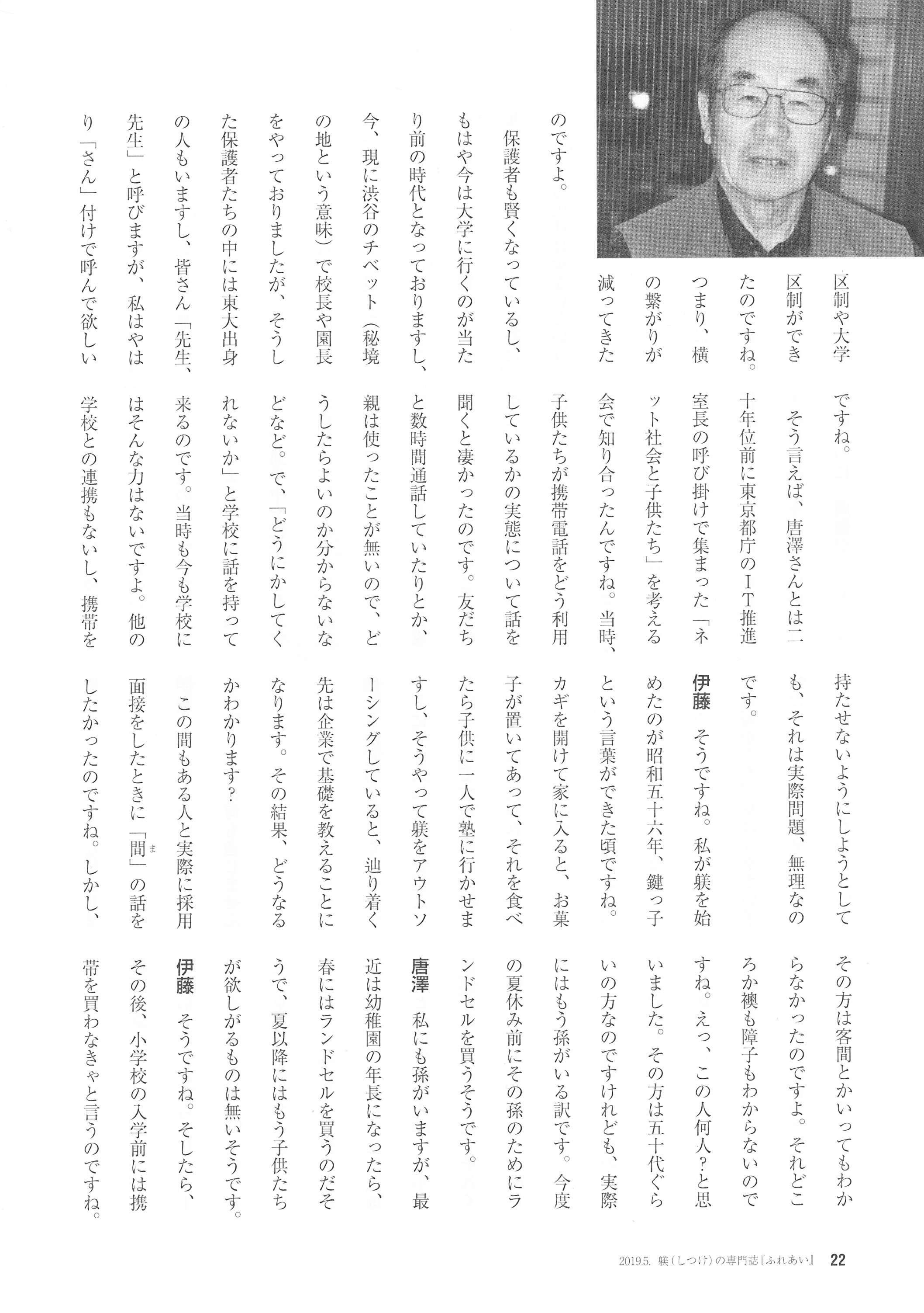 1905ふれあい385-P3