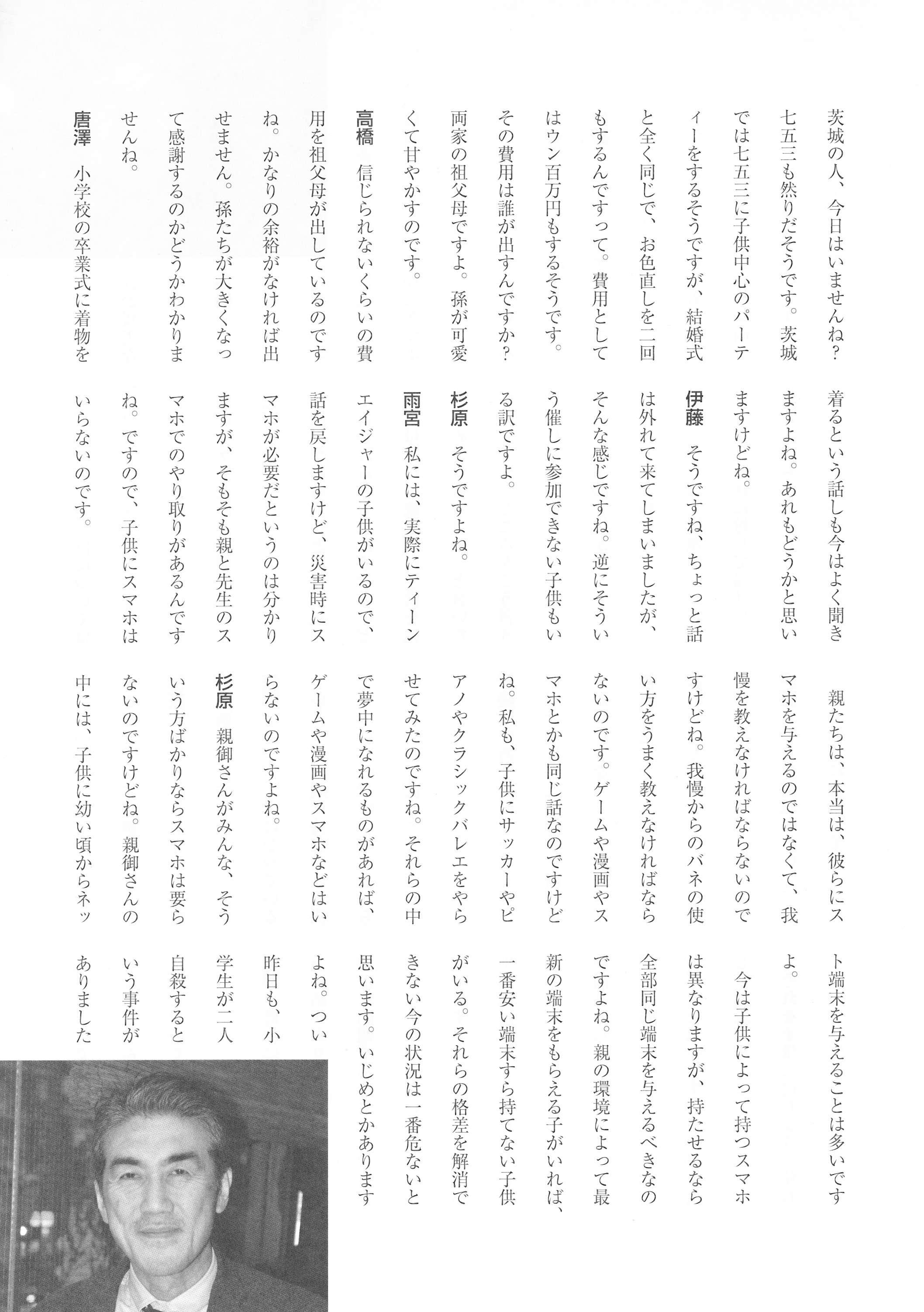 1905ふれあい385-P4