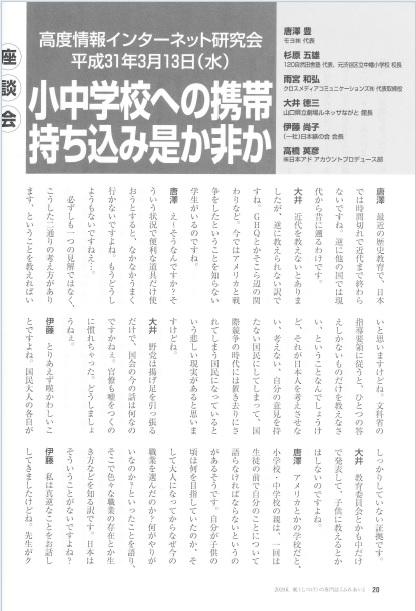1906ふれあい386-P1