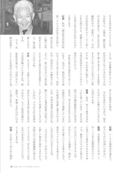 1906ふれあい386-P2