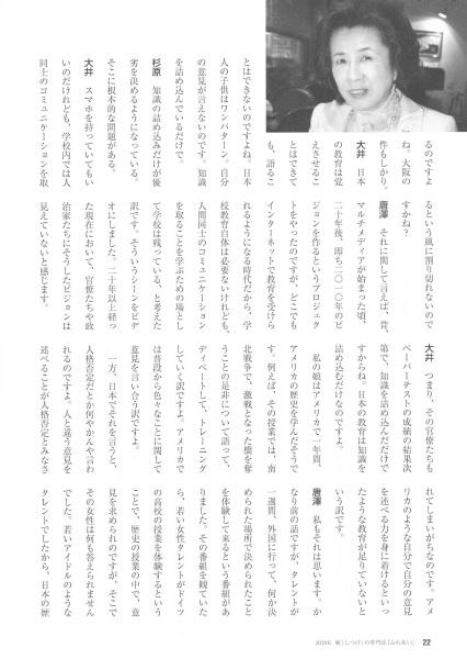 1906ふれあい386-P3
