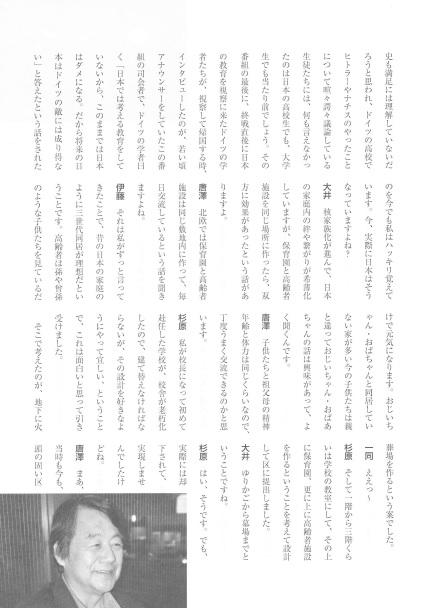 1906ふれあい386-P4