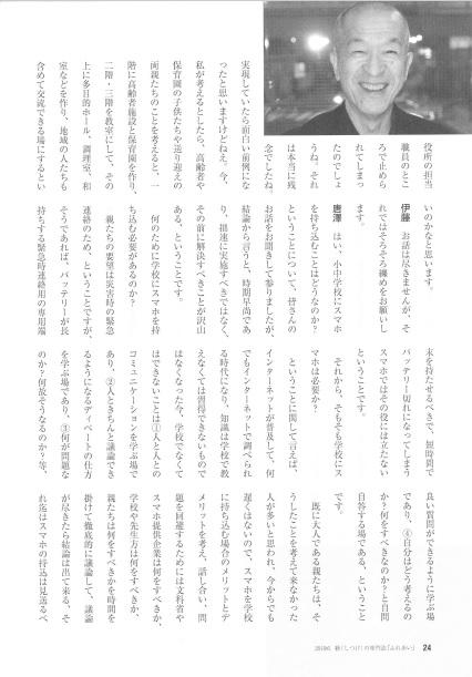 1906ふれあい386-P5