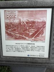 清澄白河 セメント工業発祥の地碑2