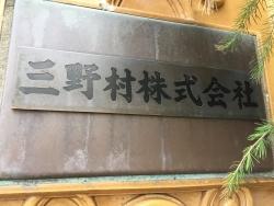 清澄白河 三野村ビル 三野村株式会社