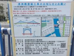 清澄白河 清洲橋 塗装工事のお知らせ