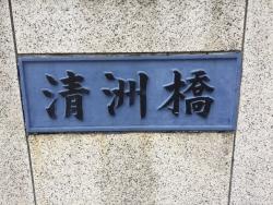 清澄白河 清洲橋1